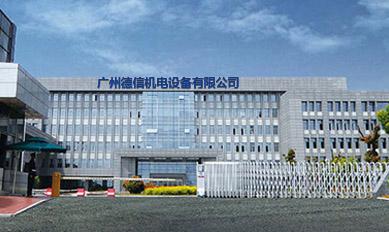 广州德信机电设备有限公司